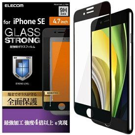 エレコム ELECOM iPhone SE(第2世代)4.7インチ対応 フルカバーガラスフィルム 3次強化 ブラック PM-A19AFLGTRBK