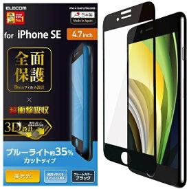 エレコム ELECOM iPhone SE(第2世代)4.7インチ対応 フルカバーフィルム 衝撃吸収 高光沢 ブルーライトカット ブラック PM-A19AFLPBLGRB