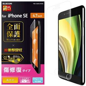 エレコム ELECOM iPhone SE(第2世代)4.7インチ対応 フルカバーフィルム 衝撃吸収 透明 高光沢 傷リペア PM-A19AFLPKRG