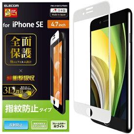 エレコム ELECOM iPhone SE(第2世代)4.7インチ対応 フルカバーフィルム 衝撃吸収 反射防止 ホワイト PM-A19AFLPRWH