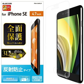エレコム ELECOM iPhone SE(第2世代)4.7インチ対応 フルカバーフィルム 透明 反射防止 PM-A19AFLR