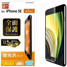 エレコム ELECOM iPhone SE(第2世代)4.7インチ対応 フルカバーフィルム 透明 高光沢 PM-A19AFLRGN