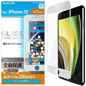 エレコム ELECOM iPhone SE(第2世代)4.7インチ対応 フルカバーガラスフィルム ブルーライトカット ゲーム用 ホワイト PM-A19AFLGFGMBW