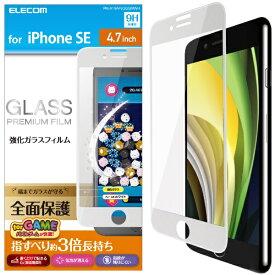 エレコム ELECOM iPhone SE(第2世代)4.7インチ対応 フルカバーガラスフィルム 0.33mm ゲーム用 ホワイト PM-A19AFLGGGMWH