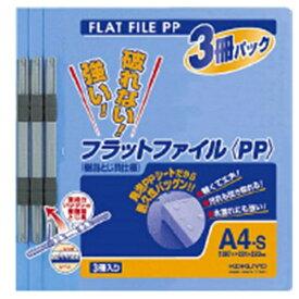 コクヨ KOKUYO フラットファイルPP3冊パック青A4S