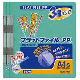 コクヨ KOKUYO フラットファイル PP A4縦 150枚収容 3冊パック フ-H10-3G 緑