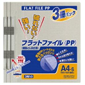 コクヨ KOKUYO フラットファイル PP A4縦 150枚収容 3冊パック フ-H10-3M グレー