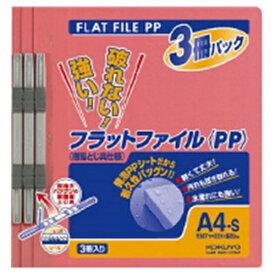 コクヨ KOKUYO フラットファイルPP3冊ピンクA4S