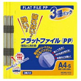コクヨ KOKUYO フラットファイルPP3冊パック黄A4S