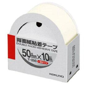 コクヨ KOKUYO 両面紙粘着テプ50mm幅×10m