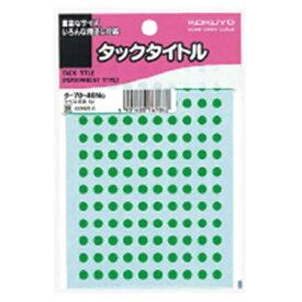 コクヨ KOKUYO タックタイトル5パイ緑