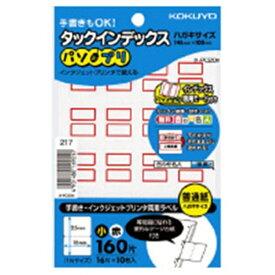 コクヨ KOKUYO タックインデックスパソプリ小赤