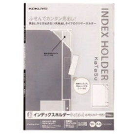 コクヨ KOKUYO インデックスホルダー ふせんカバー付 内見出し 10枚 フ-KFD7500T KaTaSu 透明