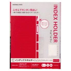 コクヨ KOKUYO インデックスホルダー ふせんカバー付 5インデックス 3冊 フ-KFE7505T KaTaSu 透明