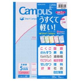 コクヨ KOKUYO スマートキャンパスノート 用途別 B5 5mm方眼10mm実線 5色パック ノ-GS30S10-5NX5