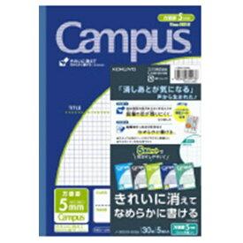 コクヨ KOKUYO キャンパスノート用途別5ミリ方眼5色パッ