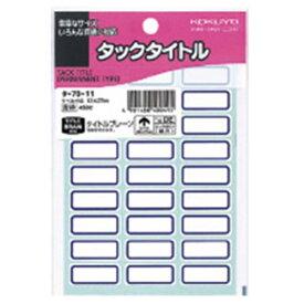 コクヨ KOKUYO タックタイトル12×27ミリ青枠