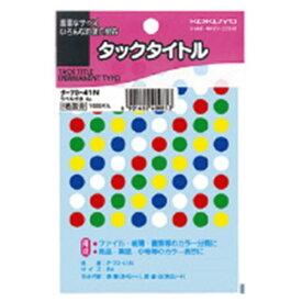 コクヨ KOKUYO タックタイトル8パイ5色セット