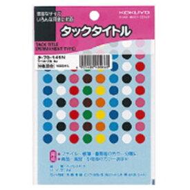 コクヨ KOKUYO タックタイトル8ミリ10色