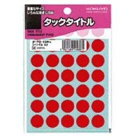 コクヨ KOKUYO タックタイトル15パイ赤