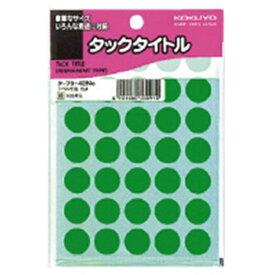 コクヨ KOKUYO タックタイトル15パイ緑