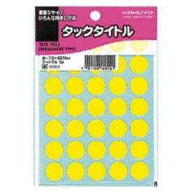 コクヨ KOKUYO タックタイトル15パイ黄