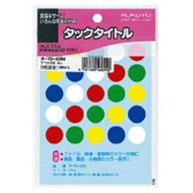 コクヨ KOKUYO タックタイトル15パイ5色セット