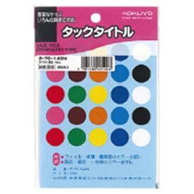 コクヨ KOKUYO タックタイトル15パイ10色