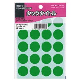 コクヨ KOKUYO タックタイトル20パイ緑