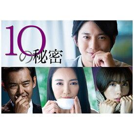 TCエンタテインメント TC Entertainment 10の秘密 DVD-BOX【DVD】
