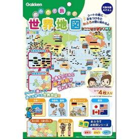 学研ステイフル Gakken Sta:Full おふろで旅する 世界地図
