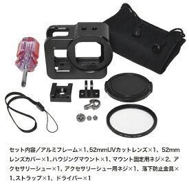 GLIDER グライダー [GLIDER]HERO8用アルミ製フレーム(UVカットレンズ付き)[GLD4089MJ19]
