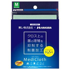 ハクバ HAKUBA メディクロス M(320×320mm) ライトグリーン KTR-MCM-G