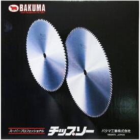 バクマ工業 BAKUMA INDUSTRIAL バクマ スーパープロフェッショナル チップソー 木工用 バクマ