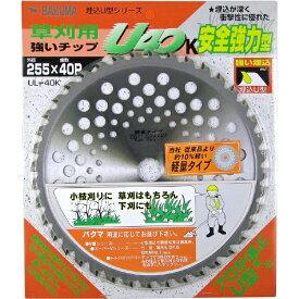 バクマ工業 BAKUMA INDUSTRIAL バクマ 草刈用 刈払いチップソーU40 軽量タイプ バクマ UL-40K