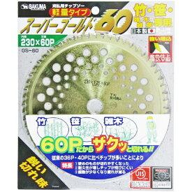 バクマ工業 BAKUMA INDUSTRIAL バクマ 刈払用チップソー スーパーゴールド バクマ GS-60