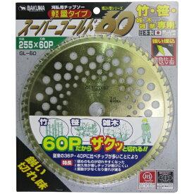 バクマ工業 BAKUMA INDUSTRIAL バクマ 刈払用チップソー スーパーゴールド バクマ GL-60