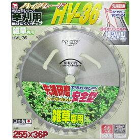 バクマ工業 BAKUMA INDUSTRIAL バクマ 草刈用 刈払いチップソー HV-36 バクマ HVL-36