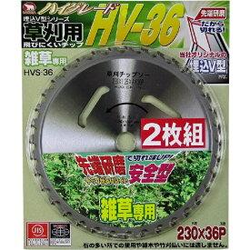 バクマ工業 BAKUMA INDUSTRIAL バクマ 草刈用 刈払いチップソー HV-36 お買得2枚組 バクマ HVS-36-2P