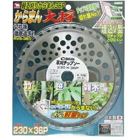 バクマ工業 BAKUMA INDUSTRIAL バクマ 刈払チップソー からまん大将 軽量タイプ バクマ RVS-36T