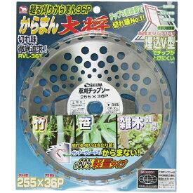 バクマ工業 BAKUMA INDUSTRIAL バクマ 刈払チップソー からまん大将 軽量タイプ バクマ RVL-36T