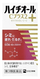 【第3類医薬品】 ハイチオールCプラス2 60ジョウエスエス製薬 SSP