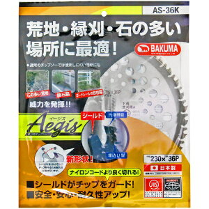 バクマ工業 BAKUMA INDUSTRIAL バクマ 草刈チップソー イージス JIS規格 バクマ AS-36K バクマ AS-36K