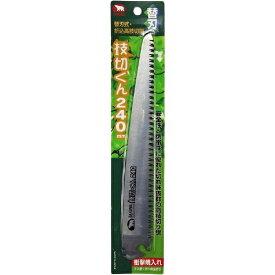 バクマ工業 BAKUMA INDUSTRIAL バクマ 替刃式・折込高枝切鋸 枝切くん用替刃 バクマ