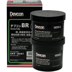 ITWパフォーマンスポリマーズ&フルイズジャパン デブコン BR 1lb(450g)銅・真鍮向け DV10260J