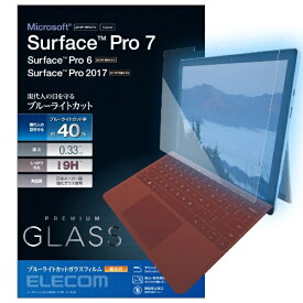 エレコム ELECOM Surface Pro 7用 ガラスフィルム 0.33mm/ブルーライトカット TB-MSP7FLGGBL