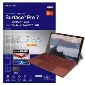 エレコム ELECOM Surface Pro 7用 フィルム/衝撃吸収/ハイスペック/ブルーライトカット/光沢 TB-MSP7FLHSG