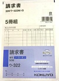 コクヨ KOKUYO NC複写簿請求書B6タテ型