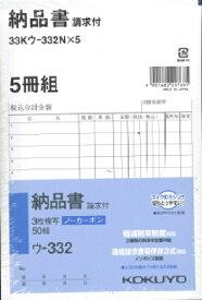 コクヨ KOKUYO NC複写簿 ノーカーボン 3枚納品書 請求付き B6タテ型 12行 50組 33Kウ-332X5