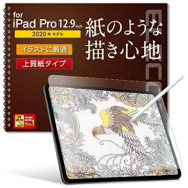 エレコム ELECOM 12.9インチ iPad Pro(第4/3世代)用 ペーパーライクフィルム 反射防止 上質紙タイプ TB-A20PLFLAPL